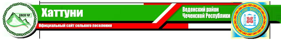 Хаттуни | Администрация Веденского Района ЧР